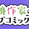 ルーキー出身作家のジャンプコミックス、10/4(水)発売!!