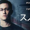 日本のインフラはアメリカに乗っ取られてるって、映画『スノーデン』で言ってた!
