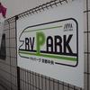 京都の新しい車中泊ポイント「RVパーク京都中央」を紹介