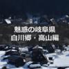 【旅と写真】魅惑の岐阜県物語 in 高山・白川郷