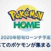 【ポケモン】新クラウドサービス『Pokémon HOME』を発表!リリースは2020年初旬!デバイス関係なくポケモン交換可能に!