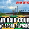 #40 AIR RAID COURT / エア レイド コート- JAPAN OUTDOOR HOOPS