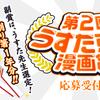 【重要】「第2回 うすた京介漫画賞」に応募できない時間帯があった件について