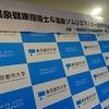 2019/12/7初開催!「温泉健康指導士&温泉ソムリエマスター合同セミナー」