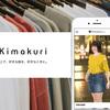 Kimakuriが実現する世界 (1):1着1秒で試着し、似合う服にすぐ出会える