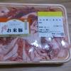 都城市から「お米豚こま切れ 4.2kg」が届きました
