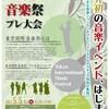 東京国際音楽祭プレ大会( ^ω^ )♬♬
