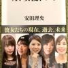 AV女優に対する偏見は日本社会の縮図じゃない?[AV女優、のち]