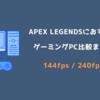 Apex LegendsにおすすめゲーミングPC比較まとめ【ドスパラ・必要・推奨スペック】