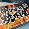 牛ダブル焼肉重 #駅弁 #東海道新幹線