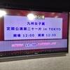 九州女子翼 定期公演第二十一片 in TOKYO@AKIBAカルチャーズ劇場 レポート