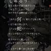 【シノアリス】 憎悪篇 眠り姫の書 一章 ストーリー ※ネタバレ注意