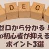 【ゼロから分かる】iDeCo初心者が抑えるべきポイント3選を解説!