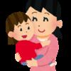 乳幼児期における抱きしめることの重要性~恥ずかしがらずにぎゅっと抱きしめよう✨~