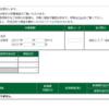 本日の株式トレード報告R1,11,1