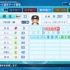 橋本 将 パワプロ2020 再現選手
