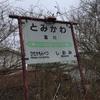 富川駅に列車は来ない