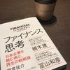 読書会〜「ファイナンス思考」