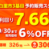 \初となる木更津市の案件/「5日間限定6%OFF」で 予約販売スタート