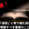 『初級者編②』速読は重要なのか?