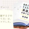 世界で活躍する子の英語力の育て方を読んで