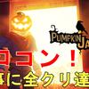 【パンプキンジャック】PS4 日本語字幕版 収集物カラスの仮面&スキン全収集達成!トロコン!全クリ目指して初見で一気に攻略完了!無事に全クリ!プレイした感想をご紹介!Pumpkin Jack Full Gameplay Walkthrough Review.