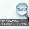【簡単】はてなブログのAMPページをグーグル検索のインデックスから削除する方法