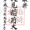 伏見稲荷大社(京都)の御朱印