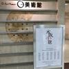 2019年8月4日(日)/東京国立近代美術館工芸館/ちひろ美術館・東京/練馬区立美術館/他