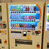 石垣空港に電子マネー決済対応の自動販売機が設置完了!