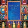 ★669「サイレントナイト―クリスマスソングブック」~愛されている讃美歌が12も掲載。刺繍による絵も繊細でとても美しい。