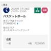 東京オリンピックのバスケットボールの予選チケット当選(≧∀≦)