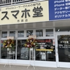スマホ堂6年目突入!