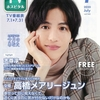 「TVホスピタル」8月号掲載!