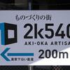 2k540 AKI-OKA ARTISAN その1