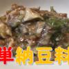 簡単納豆料理「鯖缶納豆めかぶ」の作り方と感想!