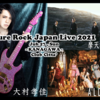 【イベント情報・6/27】PURE ROCK JAPAN LIVE 2021