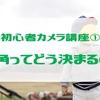 【初心者カメラ講座①】画角が決まる!センサーサイズと焦点距離の関係