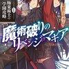 HJ文庫「魔術破りのリベンジマギア」シリーズの魅力をご紹介!!