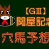 【GⅢ】関屋記念 結果 回顧