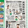 情報 記事 爽美都新聞 サミット 12月6日号