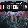 【Total War: Three Kingdoms】新たなTotal Warは三国志