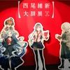 【東京松屋銀座】西尾維新大辞展に行ってきました