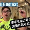 減量はカロリーのデフィシットで考えよう! 減量編