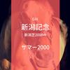 新潟記念(2018年)は良血馬◎レアリスタと人気薄の先行馬に期待して高配当を!ーー予想