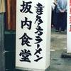 第23怪:『喜多方ラーメン 坂内食堂』言わずと知れた喜多方ラーメンの名店!色褪せない感動を味わえます!