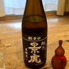【おいしい市販の日本酒】越乃景虎 超辛口 (新潟県 諸橋酒造)~ふじこふおすすめ~