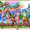 DQX、幻の海トラシュカでイカゲット!