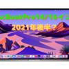 新型「MacBookPro14/16インチ」の発売は2021年後半にずれ込む?〜ベセルが薄くなる…という新情報も〜