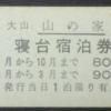 【国内旅行系】 かつては硬券の宿泊券もあった。「国鉄山の家」を巡る旅はいかが。
